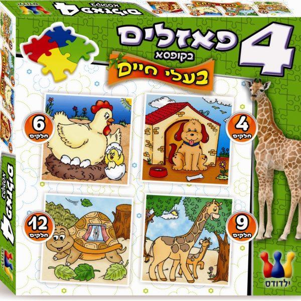 ארבע פאזלים בקופסא בעלי חיים 8095