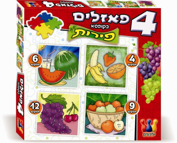 4 פאזלים בקופסא פירות