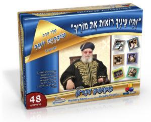 """משחק זיכרון מרן הרב עובדיה יוסף זצוק""""ל"""