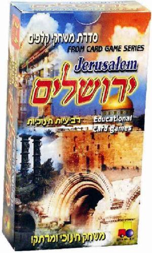 רביעיות ירושלים 225