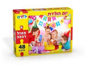 פאזל רצפה יום הולדת ילדודים 48 חלקים